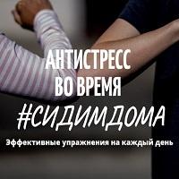 Антистресс во время #сидимдома